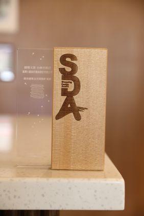 古根設計獲SDA獎項